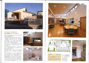 咲くや愛成が建築ジャーナル2017・3月号高齢者施設特集で東日本7選として掲載されました。